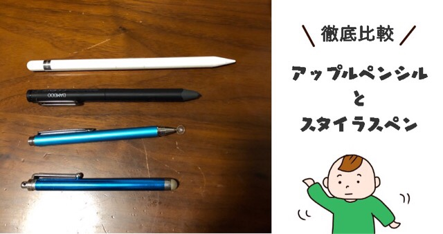 アップルペンシルとスタイラスペン比較