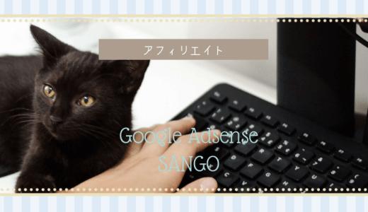 Google AdSenseの自動広告をSANGOで設定する方法