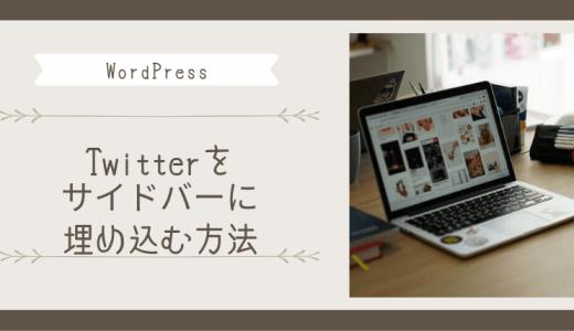 twitterをwordpressのサイドバーに埋め込み、ツイートをリアルタイムに表示する方法