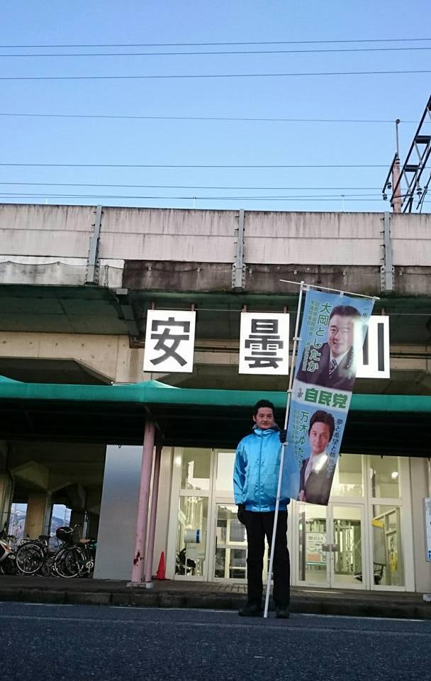 今朝は安曇川駅からスタート!! – 高島市議会議員 万木ゆたか