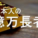 【富裕層】日本人の億万長者って誰?どんな人?資産額ベスト5を調べてみた【資産家】