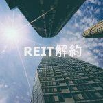 <投資信託>塩漬けしていた不動産投資信託、REIT(リート)を解約したよ!