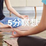 <瞑想>悩みやストレスの解決策!サラリーマンのための5分瞑想という方法