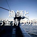 <教訓>漁師とお金持ちの話から好きな仕事につく重要性を考える