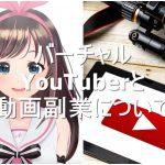 <雑記>最近流行りのバーチャルYouTuberから動画副業について考える