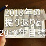 <運営報告>2018年の振り返りと2019年の目標について