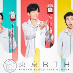 【ドラマ】男3人のシェアハウス生活!「東京BTH~TOKYO BLOOD TYPE HOUSE~」がおもしろいよ!