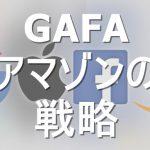 【GAFA】小売業の巨人!Amazon(アマゾン)の企業としての強みについてまとめてみる