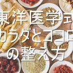 【本/レビュー】「東洋医学式 カラダとココロの整え方」の書評と健康への意識が高まったお話