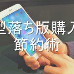 【節約】iPhone6Sを買って思った、型落ち製品を購入する節約術