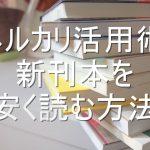 【読書好き必見】新刊本が実質100円ほど!?メルカリを使って新刊本をコスパ良く安く読む方法