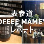 【趣味活】珈琲のアドバイスがもらえる!表参道にあるKOFFEE MAMEYAに行ってきた