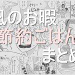 漫画「凪のお暇」の節約メシ/節約ごはんをまとめてみた!【飯テロ&うまそう!】