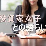 【資産運用会】投資家女子とお金について語ってきた!