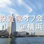 【オフ会レポート】投資家4人で横浜ランチしてきたお話