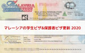 マレーシアの学生ビザ・保護者ビザ更新(2020年版)