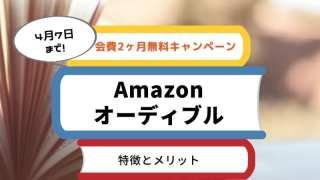 Amazonオーディブル 2ヶ月無料キャンペーン