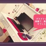 富士通ESPRIMO DHシリーズデスクトップパソコン&周辺の快適作業グッズ!