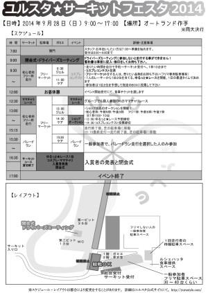 festa2014-02