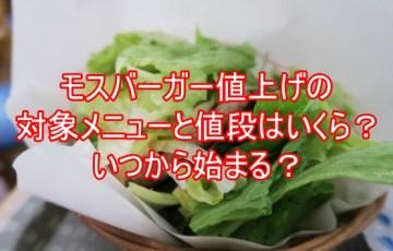 モスバーガー値上げの対象メニューと値段はいくら?いつから始まる?4