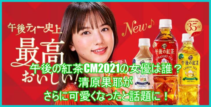 午後の紅茶CM2021の女優は誰?清原果耶がさらに可愛くなったと話題に!1
