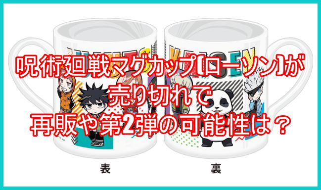 呪術廻戦マグカップ(ローソン)が売り切れで再販や第2弾の可能性は?5