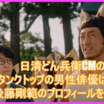 日清どん兵衛CMのタンクトップの男性俳優は誰?後藤剛範のプロフィールを紹介!1