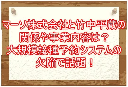 マーソ株式会社と竹中平蔵の関係や事業内容は?大規模接種予約システムの欠陥で話題!5