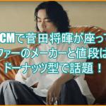 ミスドCMで菅田将暉が座っているソファーのメーカーと値段は?ドーナッツ型で話題!4