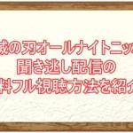 鬼滅の刃オールナイトニッポン聞き逃し配信の無料フル視聴方法を紹介!2