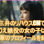 三井のリハウスCMで宮沢りえ娘役の女の子は誰?近藤華のプロフィールを紹介!1