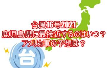 台風16号2021が鹿児島県に最接近するのはいつ?アメリカ軍の予想は?9