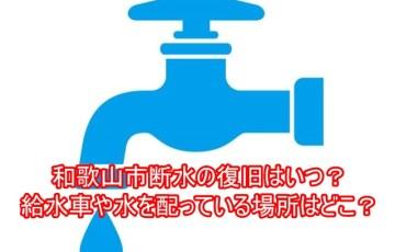 和歌山市断水の復旧はいつ?給水車や水を配っている場所はどこ?1