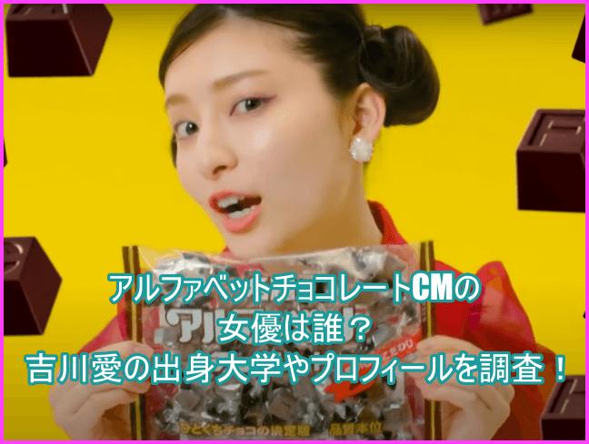 アルファベットチョコレートCMの女優は誰?吉川愛の出身大学やプロフィールを調査!1