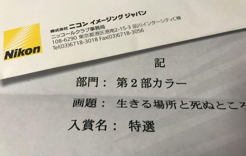 第67回ニッコールフォトコンテストで特選・U-31賞を受賞しました。
