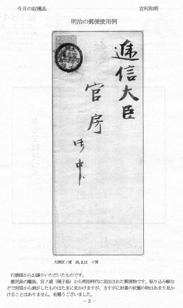 kagomma184_002