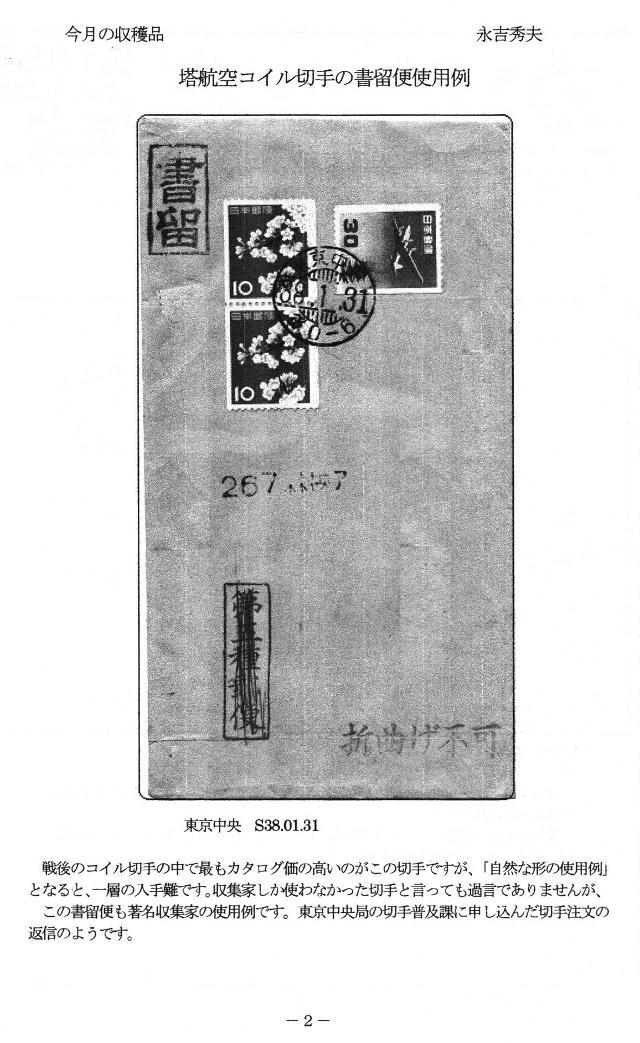 kagomma185_002