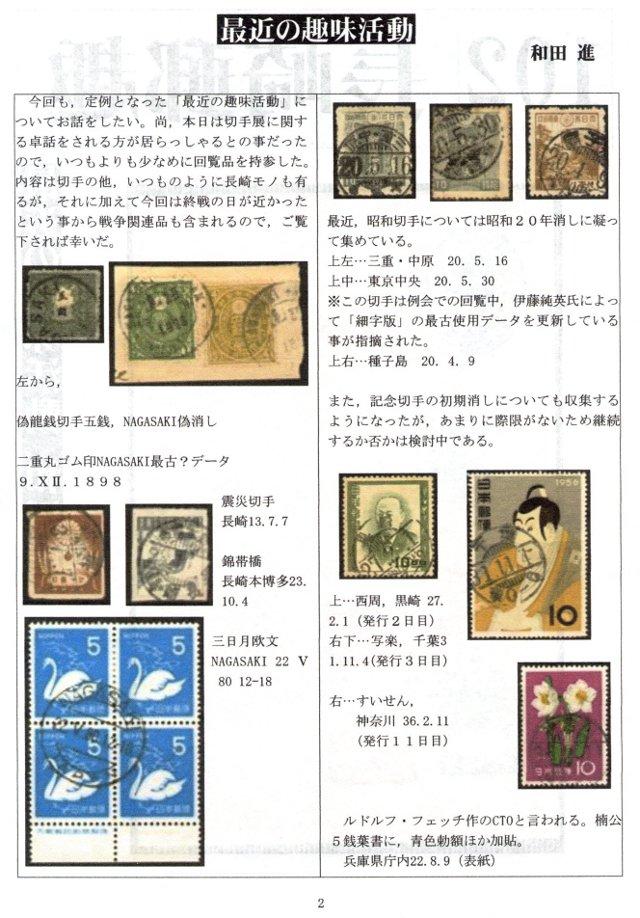 nagasaki102-002