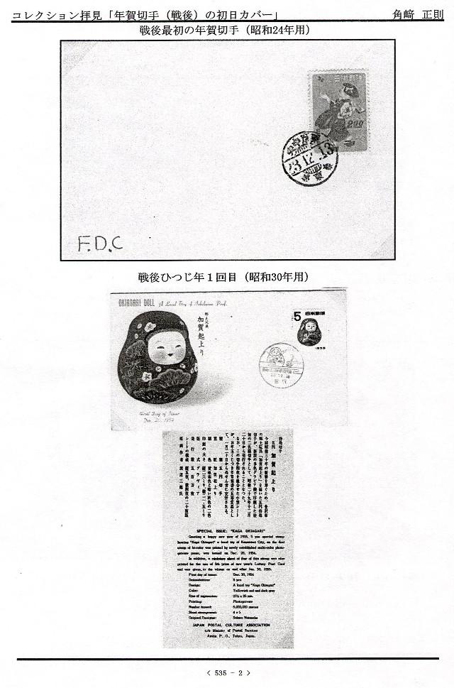 genkai535-003