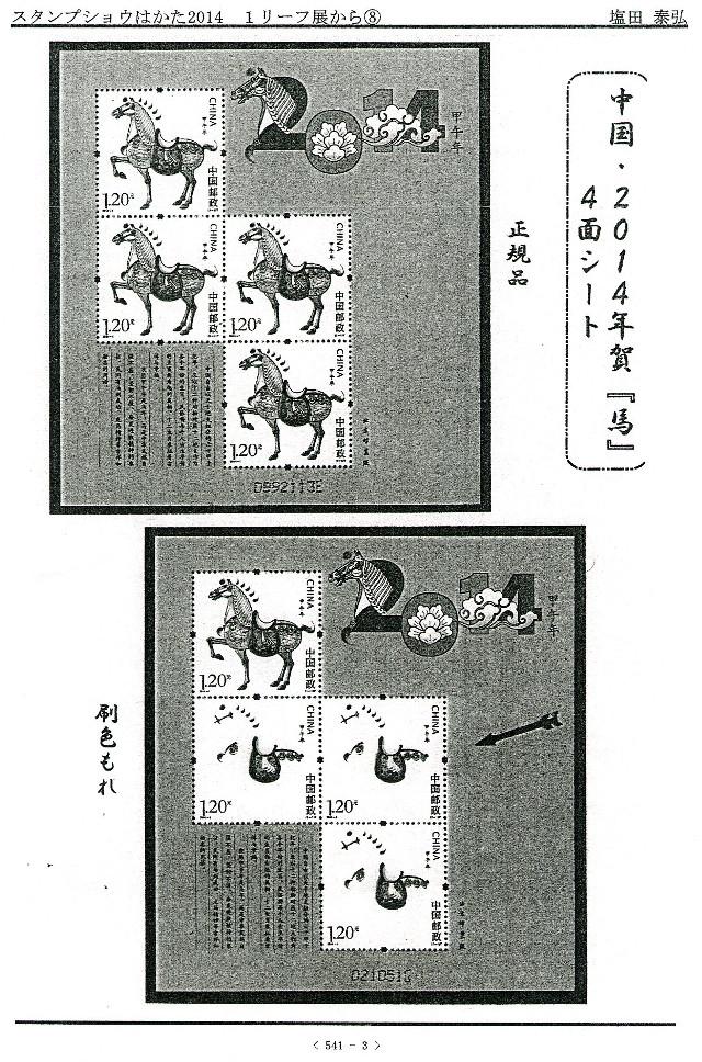 genkai541-004