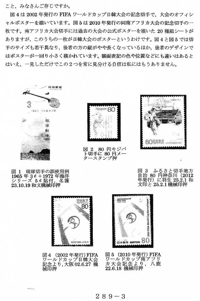 kumamoto289-003
