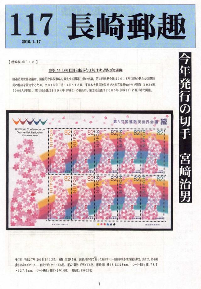 nagasaki117-001