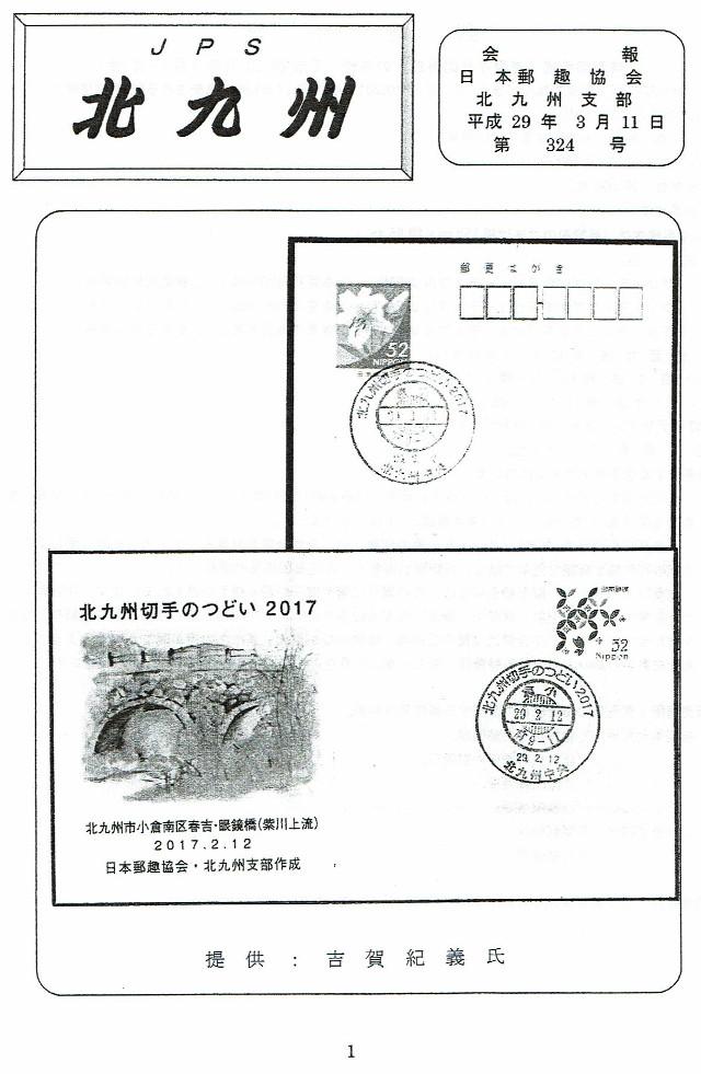 201703kitakyu324-01