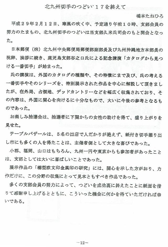 201703kitakyu324-12