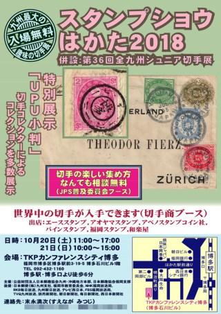 stampshowhakata2018m