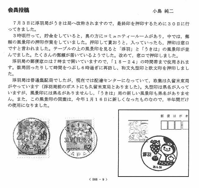 201707-genkai566-10