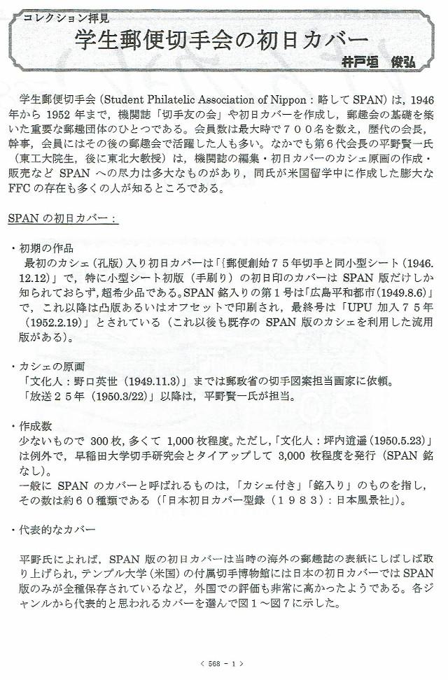 201709-genkai568-2