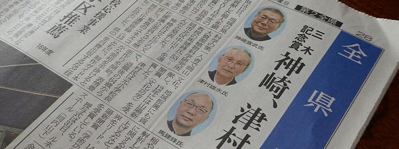 雄水「三木記念賞」受賞、山陽新聞に掲載