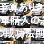 まだ予算ありき?滋賀県で中古車を探す為の5つの成功法則