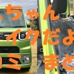ウェイク 人気オプションやターボの燃費と内装の口コミ まとめ